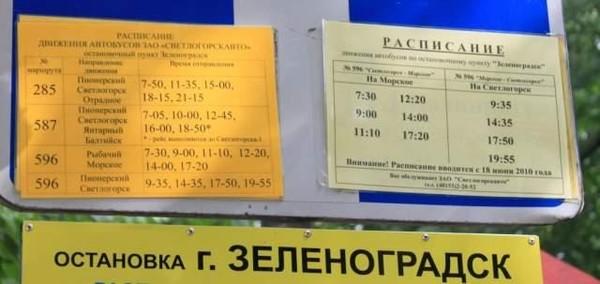 стоимость билетов с калининграда в морское работу Зеленодольске Концерт