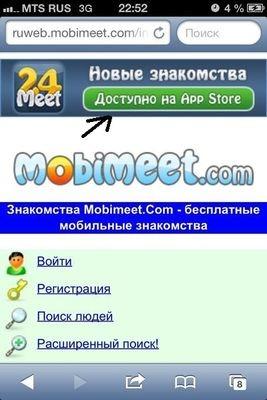 MOBIMEET ДЛЯ IPHONE СКАЧАТЬ БЕСПЛАТНО