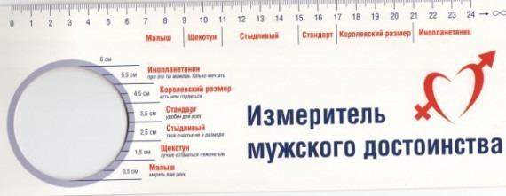 Размер пениса 17 см