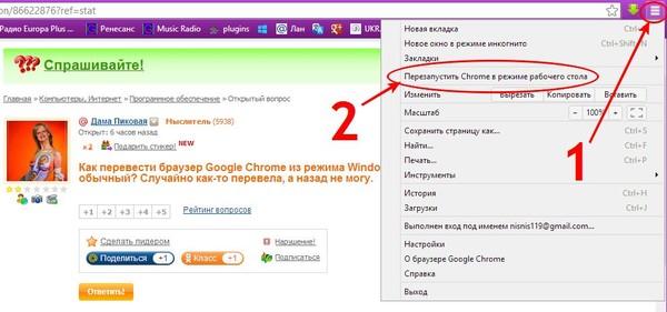 скачать браузер гугл хром для виндовс 8 - фото 9