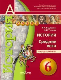 история средних веков 6 класс гдз учебник ведюшкин