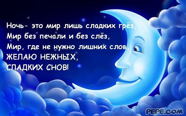 Картинки спокойной ночи сладких снов любимому мужчине