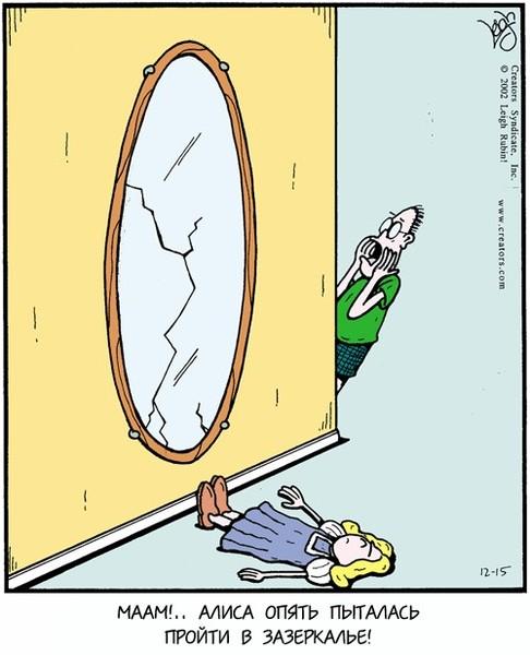 Смешные картинки про зеркало, поздравления