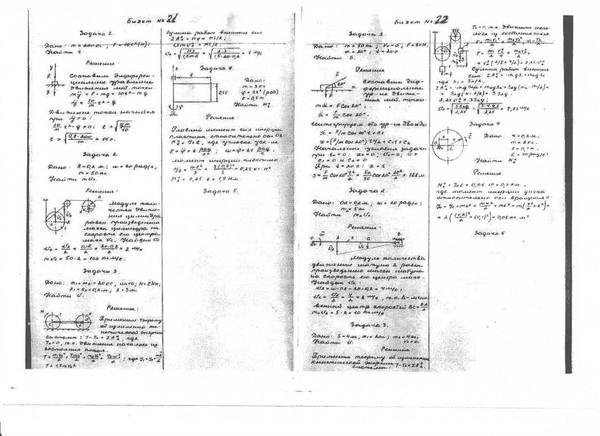 Решебник сборника задач по теоретической механике о.э. кепе