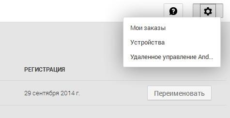у вас нет устройств Google Play - фото 6