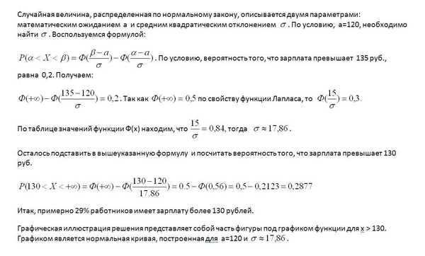 Задача решение закон распределения решение задач процессы и аппараты