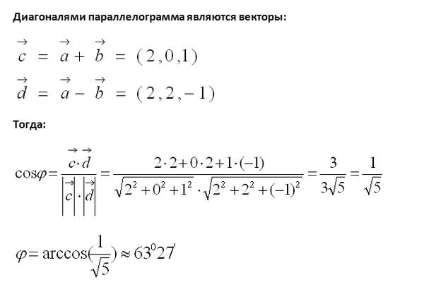 Захарова объем параллелограмма построенного на векторах сравнение