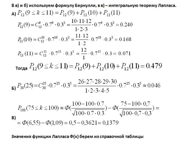 Решебник чудесенко вариант 2 теории вероятности
