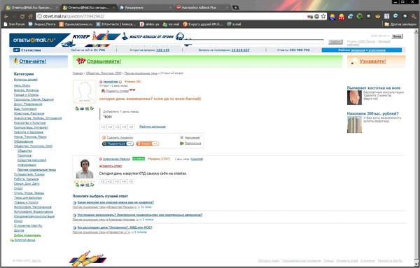 браузер без реклам - фото 11