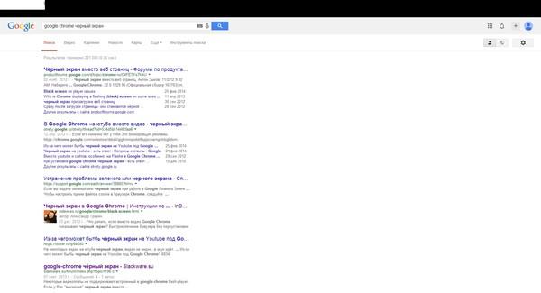 Google Chrome чёрный экран - фото 9