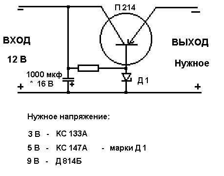 Схема с 12 до 3 вольт