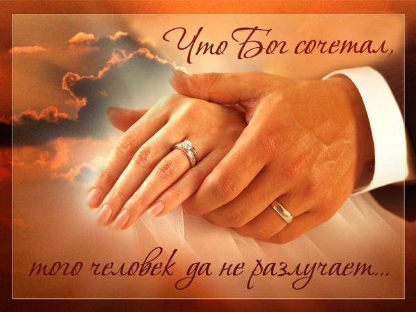 поздравление мужу с венчанием вариант