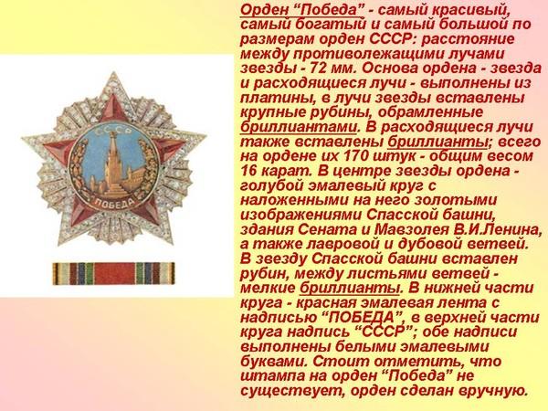 Орден победа описание