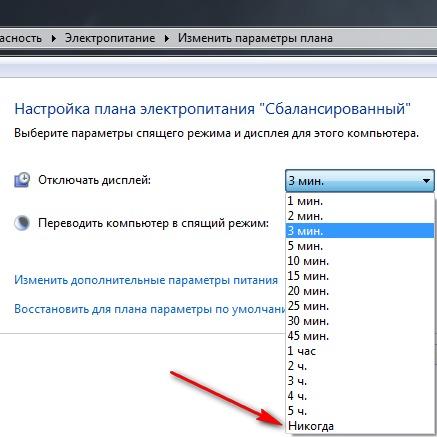 Как сделать чтобы компьютер не переходил в спящий режим в windows 7