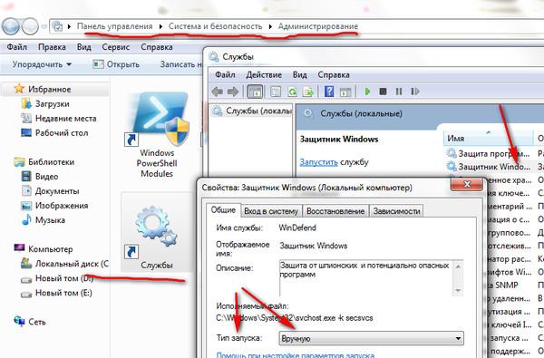 Отключаем или удаляем Windows Defender в Windows 8/8 1