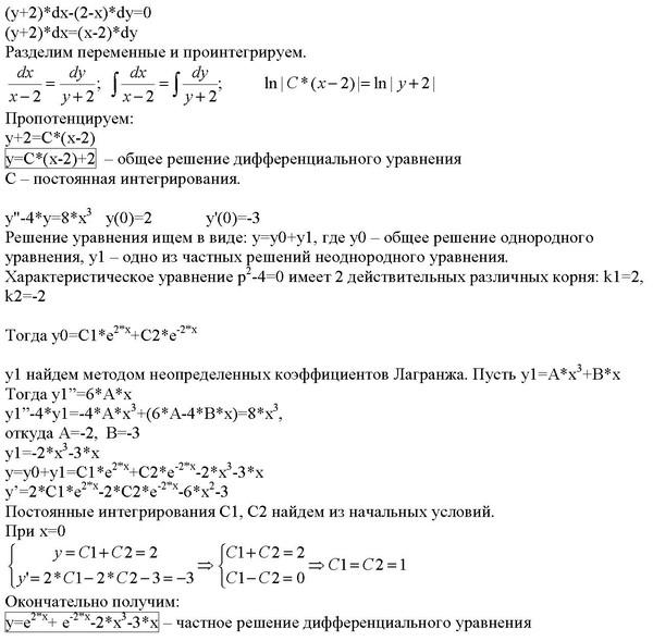 решите дифференциальное уравнение с начальными условиями