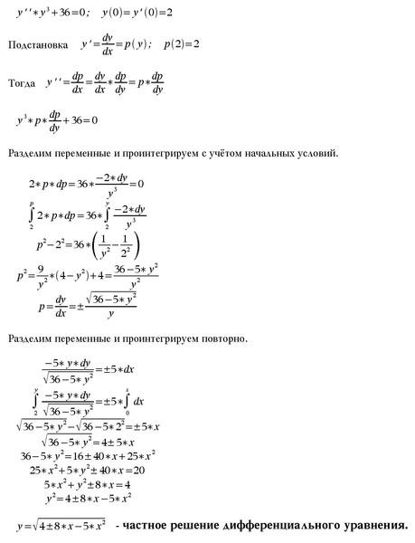 Пример на решение задачи коши решение арифметических задач с дробями