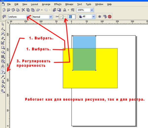 Как в Corel Draw сделать прозрачность 9
