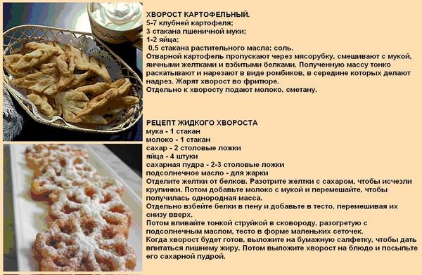 хворост рецепт классический пошаговый рецепт лишь самые известные