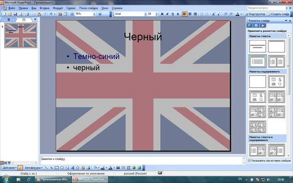 Как сделать картинку фоном в презентации в powerpoint 5