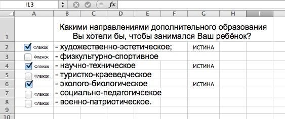 Обработка анкет  Мир MS Excel