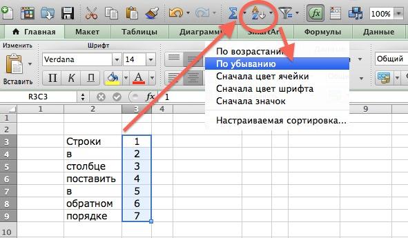 Excel как сделать столбец строкой 232