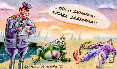 Картинки по запросу задушила жаба карикатура