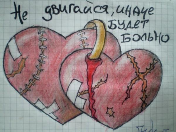 Картинки про любовь с надписями нарисованные карандашом, днем рождения