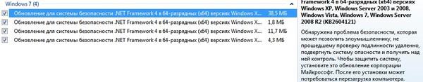 обновление Net Framework для Windows 7 - фото 8