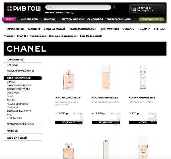 Рив Гош Интернет Магазин Шанель