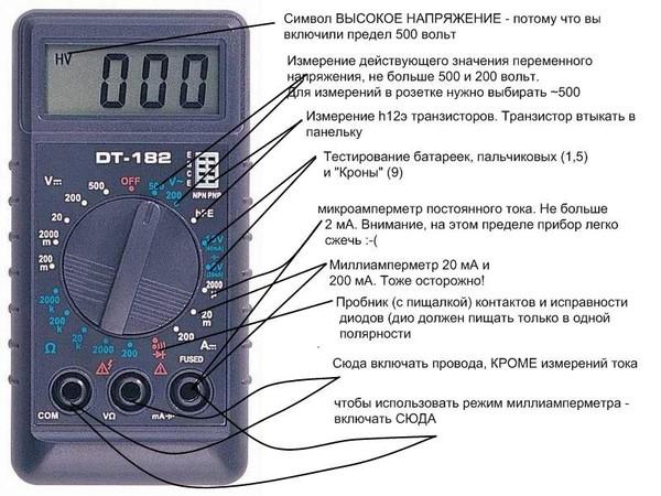 электротестер инструкция - фото 6