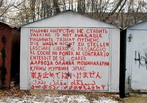 кто говорит на всех языках - фото 6