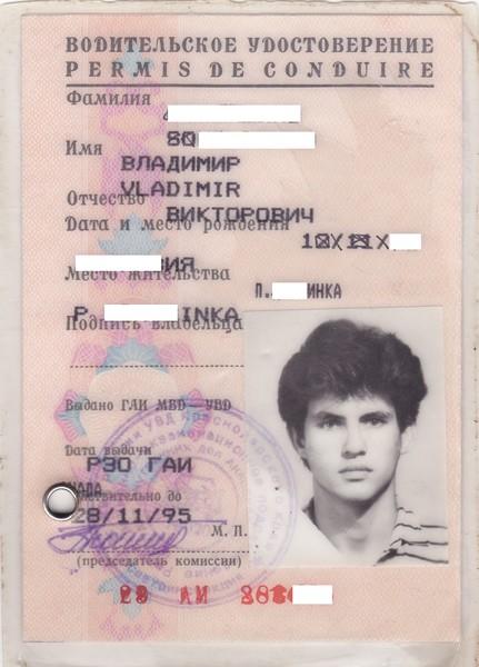 фото водительское удостоверение старого образца