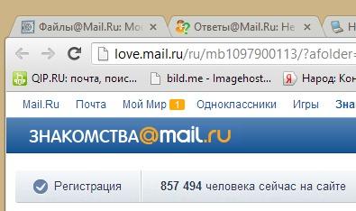 Мейл Почта Мамба
