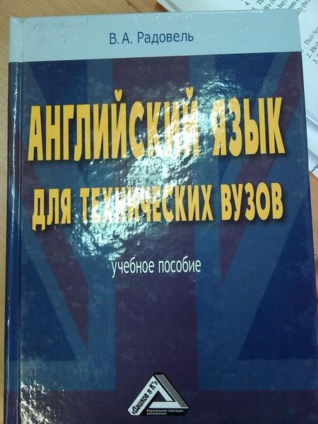 Решебник Английский Для Технических Вузов Орловская Решебник