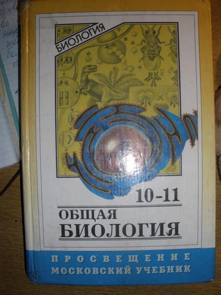 ОБЩАЯ БИОЛОГИЯ 10-11 КЛАСС БЕЛЯЕВ ДЫМШИЦ РУВИНСКИЙ СКАЧАТЬ БЕСПЛАТНО