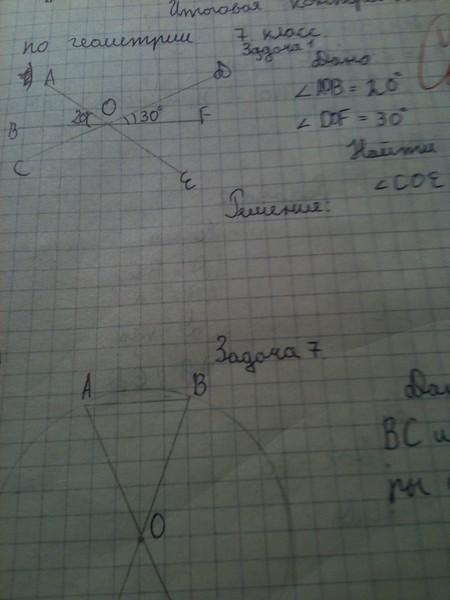 Ответы mail ru Помогите по геометрии класс итоговая контрольная  Помогите по геометрии 7 класс итоговая контрольная работа