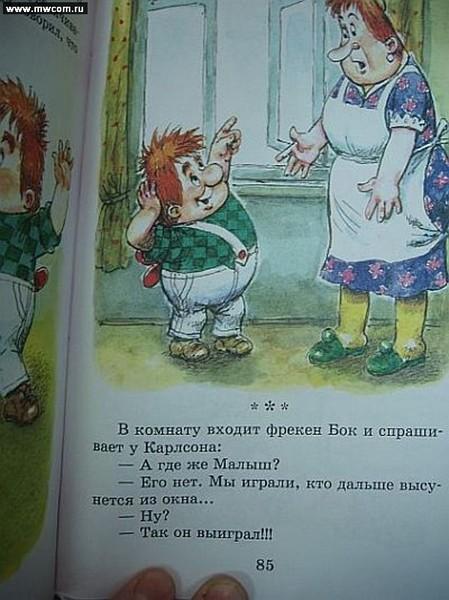 приколом рассказы рассказы девушки читать с для