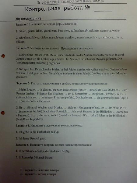 Ответы mail ru Немецкий язык Контрольная работа  Дополнен 7 лет назад