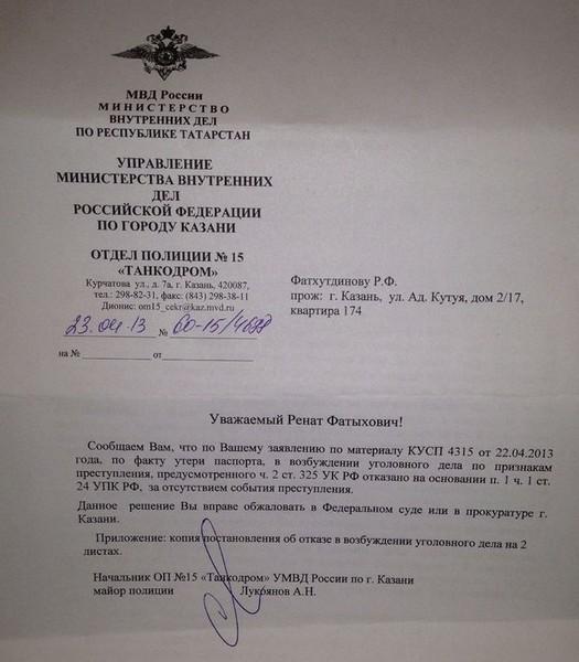 потолки современное заявление в полицию о краже документов посредством подделки