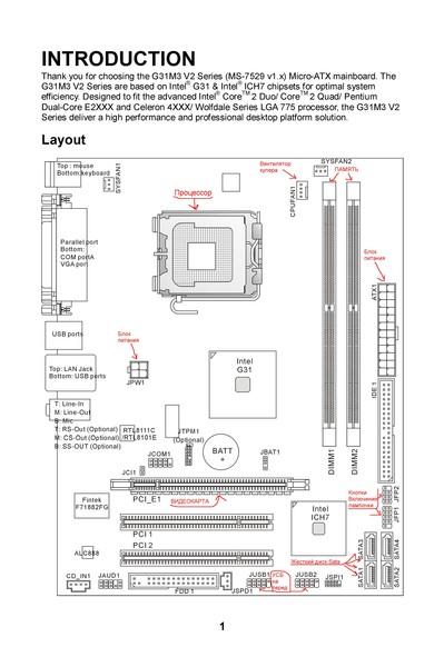 Msi G31m3 V2 инструкция - фото 7