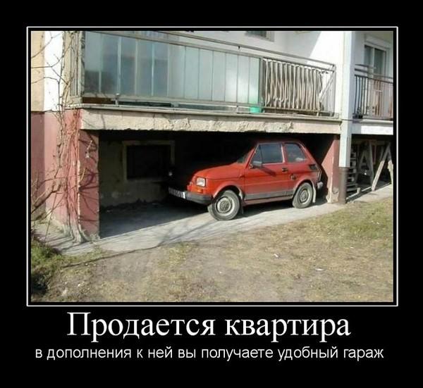 Картинка ты купил гараж