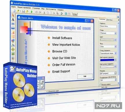 autoplay menu builder 6.0 build 1855 rus для презентаций