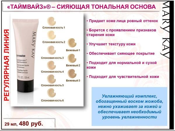 Тональный крем Мери Кей  основа под макияж Лучшие цены