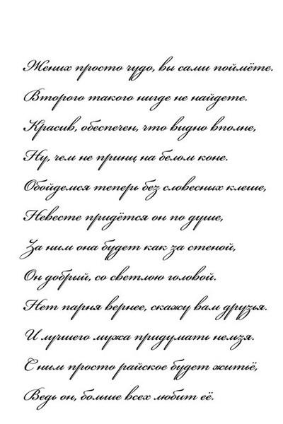 Жениху и невесте стихи