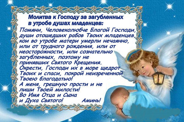 выгодный курс молитва жінки яка в утробі убила младенца каждую