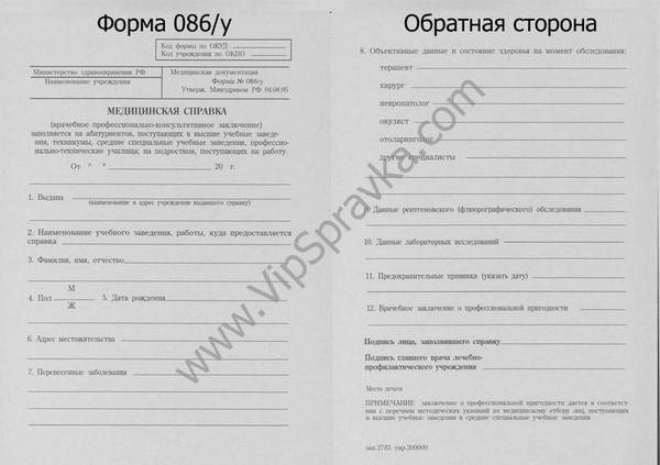 Медицинская справка форма № 086-у Справка для работы в Москве и МО Улица Энгельса (поселок ДСК «Мичуринец»)