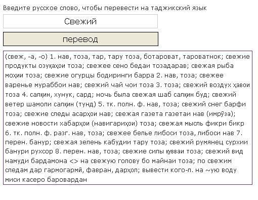 восточных фото с таджикского перевод на русский мечтал