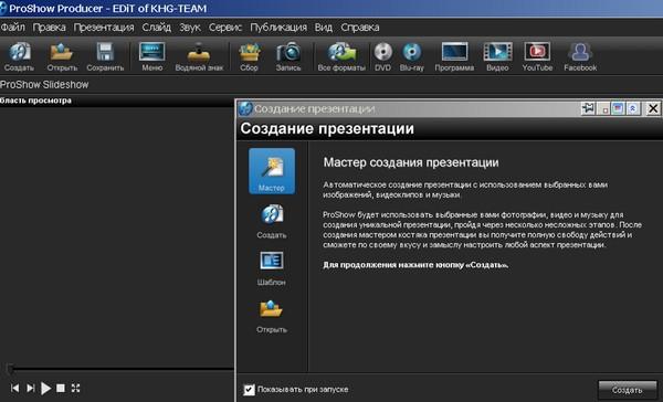 Как сделать видео из фото программу на русском языке