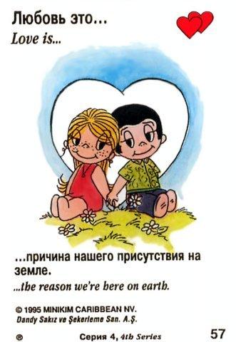 картинки love is все